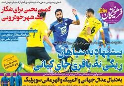 روزنامههای ورزشی سهشنبه ۵ اسفند ۹۹