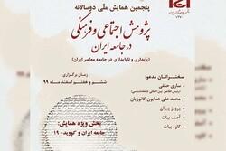 پنجمین همایش دوسالانۀ «پژوهش اجتماعی و فرهنگی در جامعۀ ایران»