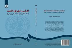کتاب ایران و شورای امنیت منتشر شد