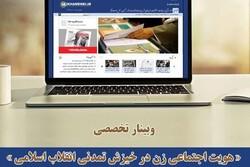 وبینار«هویت اجتماعی زن در خیزش تمدنی انقلاب اسلامی» برگزار میشود