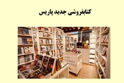 یک کتابفروشی جدید و خاص در پاریس افتتاح شد