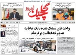 صفحه اول روزنامه های گیلان ۶ اسفند ۹۹