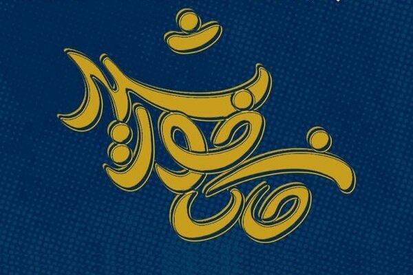 نخستین پویش فرهنگی تولید محتوای مجازی در استان بوشهر آغاز شد