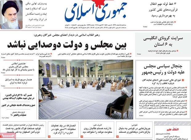روزنامههای صبح سهشنبه ۵ اسفند ۹۹