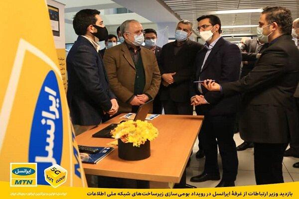 وزیر ارتباطات از غرفه ایرانسل بازدید کرد
