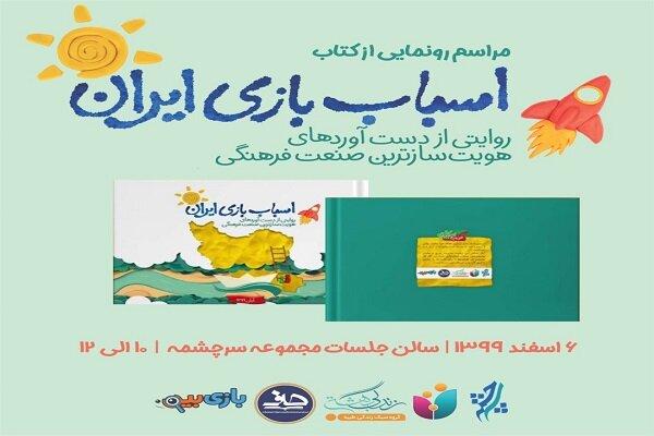 آئین رونمایی از کتاب سال اسباب بازی ایران برگزار میشود