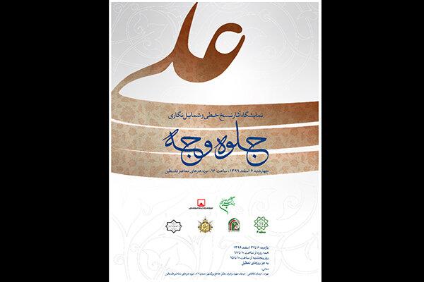 موزه هنرهای معاصر فلسطین میزبان نمایشگاه «جلوه وجه» میشود