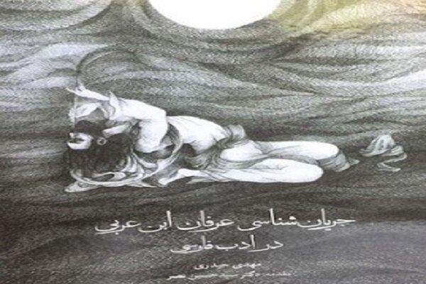 اثر عضو هیئت علمی دانشگاه یزد شایسته تقدیر سال ایران شناخته شد