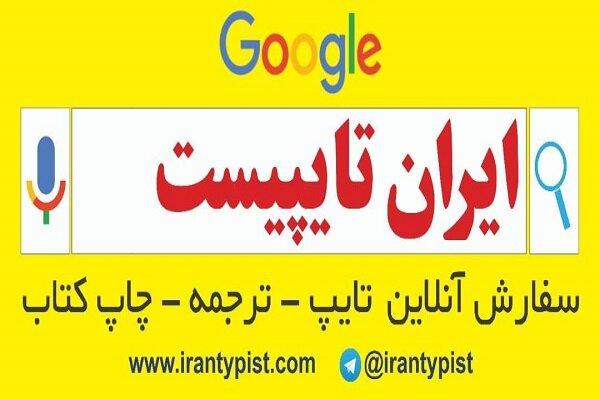 ترجمه آنلاین به قیمت دانشجویی