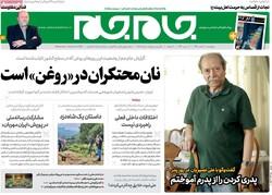 روزنامههای صبح چهارشنبه ۶ اسفند