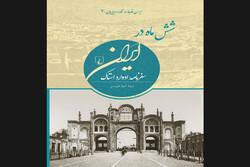 چهارمین کتاب «ایران قاجار در نگاه اروپاییان» چاپ شد