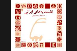 کتاب «نقشمایههای ایرانی» به چاپ پانزدهم رسید