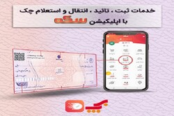 خدمات ثبت، تایید، انتقال و استعلام چک با اپلیکیشن سکه