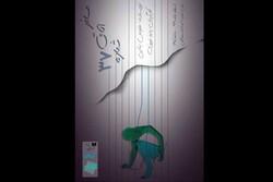 «مسافر اتاق شماره ۳۷» به مهرگان رسید