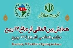 """قم میں """" قرہ باغ 17 ربیع """" بین الاقوامی سمینار یکم مارچ کو منعقد ہوگا"""