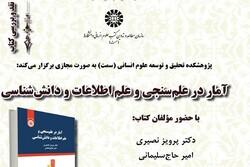کتاب «آمار در علمسنجی و علم اطلاعات و دانششناس» بررسی میشود
