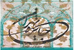 جایزه تهران؛ تقدیری در قامت یک شهر