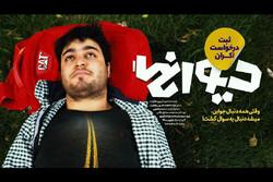 اکران آنلاین «دیوانگی» آغاز شد/ سردرگمی دانشجوی دانشگاه شریف