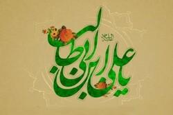"""İran'da bugün """"Babalar Günü"""""""