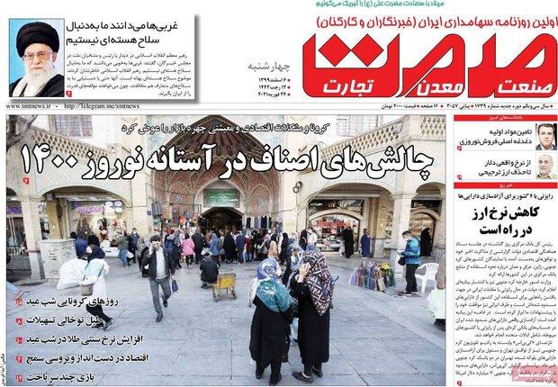روزنامههای اقتصادی چهارشنبه ۶ اسفند