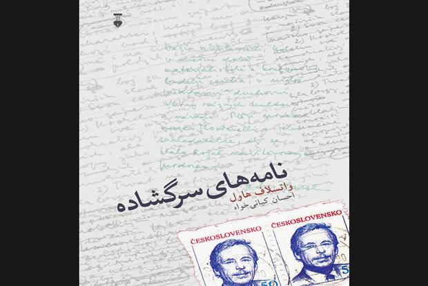 ترجمه جستارهای واسلاو هاول در «نامههای سرگشاده» چاپ شد