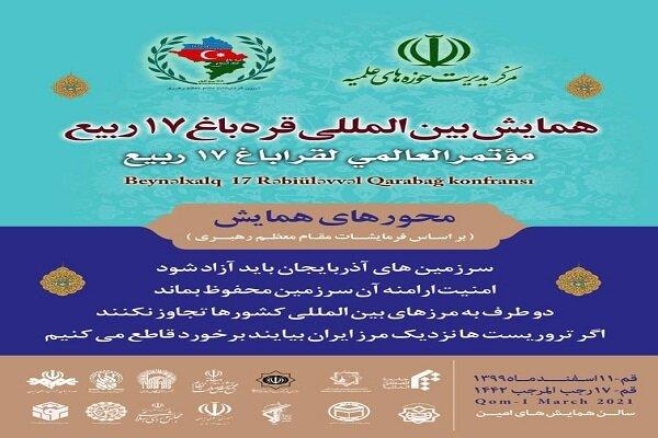 """مؤتمر """"كاراباخ 17 ربيع"""" الدولي يقام في مدينة """"قم"""" وسط إيران"""