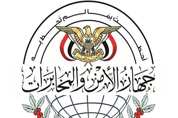 المخابرات اليمنية تكشف تفاصيل خلية تجسس تعمل لصالح الاستخبارات الأميركية والبريطانية