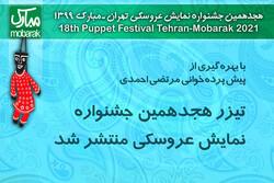 انتشار تیزر هجدهمین جشنواره نمایش عروسکی با صدای محمد بحرانی