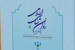 نهمین شماره دوفصلنامه «پژوهشنامه روانشناسی اسلامی» منتشر شد