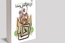 انتشار الکترونیکی جلد چهارم کتاب «کرانه های عقل و معنا»