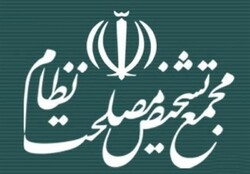 دومین فراخوان جمع سپاری نخبگانی مجمع تشخیص تا ۳۱ فروردین ادامه دارد