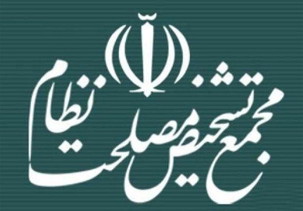 دومین فراخوان جمع سپاری نخبگانی مجمع تشخیص تا۳۱فروردین ادامه دارد