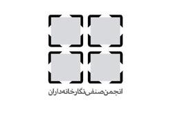 بیانیه انجمن صنفی نگارخانهداران تهران درباره حواشی یک نمایشگاه