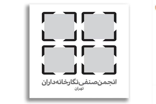 هیات مدیره جدید انجمن صنفی نگارخانهداران تهران معرفی شد