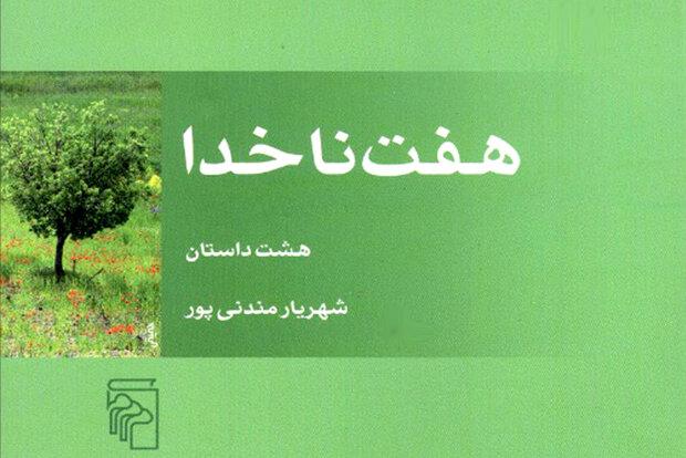 چاپ هشتداستان از شهریار مندنیپور در «هفتناخدا»