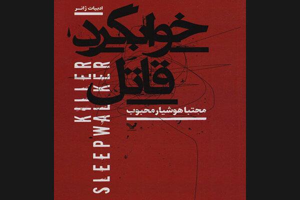 دنباله رمان پلیسی ایرانی «امارت شر» چاپ شد
