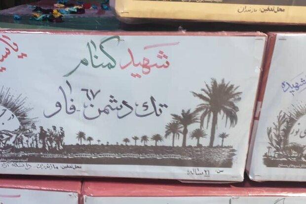 ورود پیکرهای مطهر شهیدان به مازندران