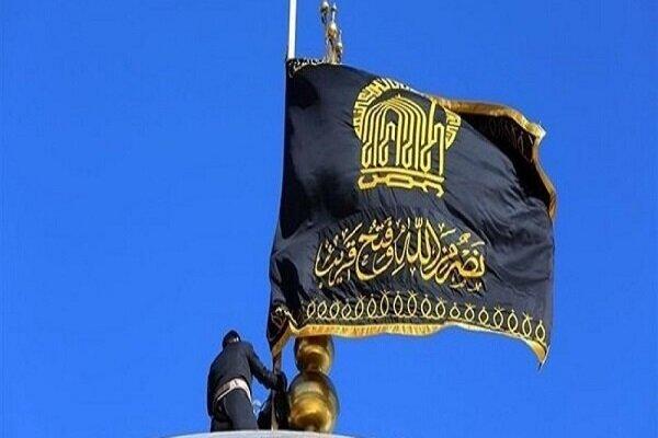 پرچم عزای سیدالشهدا (ع) بر گنبد حرم مطهر رضوی برافراشته شد