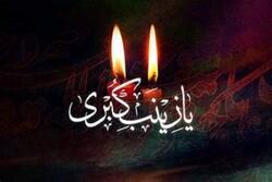 زینب کبری سلاماللهعلیها اسلام را عزیز کرد