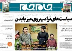 روزنامههای صبح شنبه ۹ اسفند ۹۹