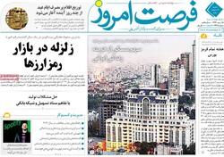 روزنامههای اقتصادی شنبه ۹ اسفند ۹۹