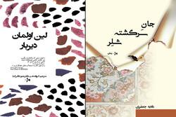 دومین ترجمه از آثار دختر اینگمار برگمان چاپ شد
