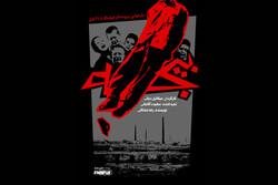مستند «بیجه» اکران آنلاین میشود