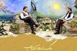 «یک ذره آفتاب» با موضوع ادبیات فارسی روی آنتن میرود