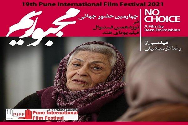 İran sinemasından bir film Hindistan'da gösterilecek