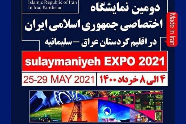إقامة المعرض التخصصي الثاني للمنتجات الايرانية في السليمانية