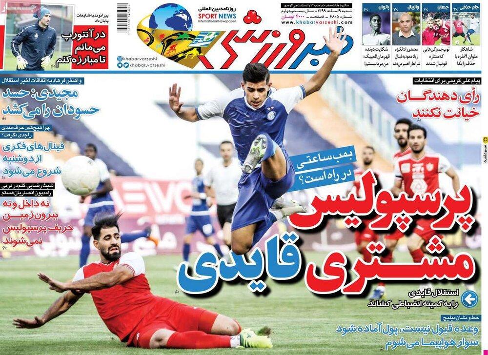 روزنامههای ورزشی شنبه ۹ اسفند ۹۹
