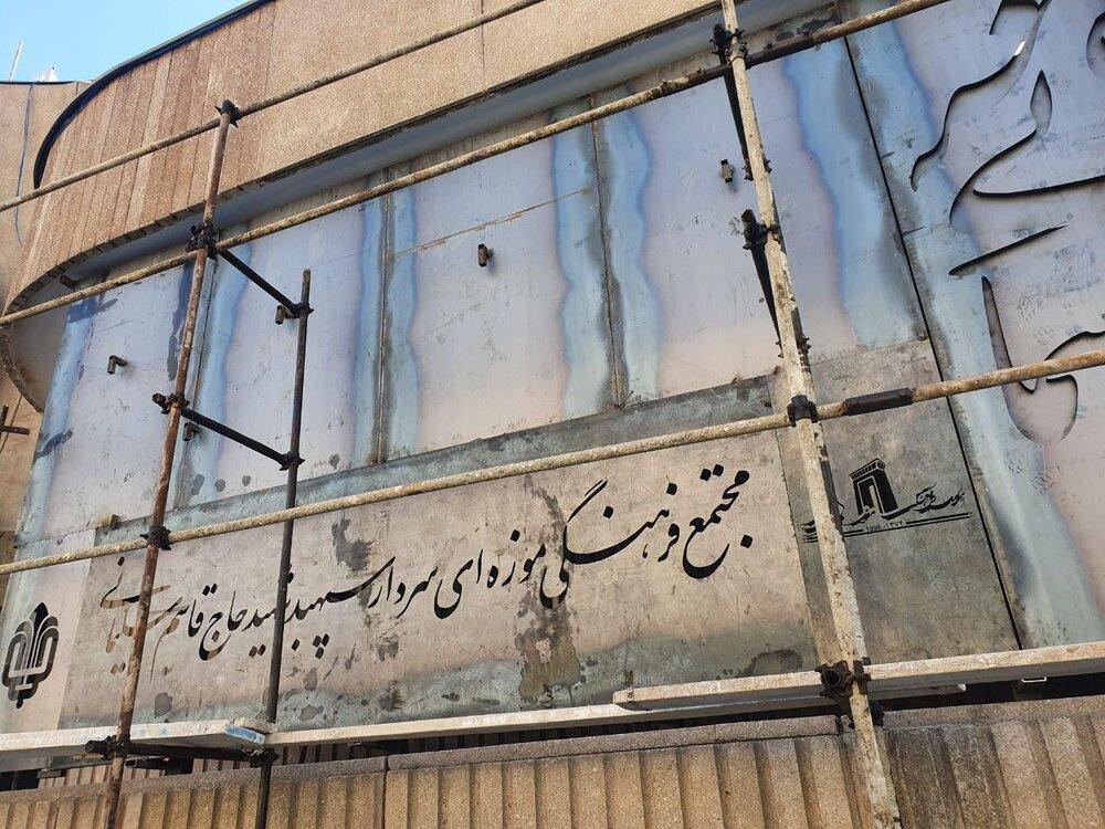 بازگشایی موزه دفینه/ نمایش گنجینه بنیاد مستضعفان برای اولین بار