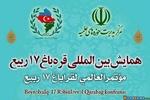 لزوم وحدت برای حفظ تمامیت ارضی سرزمینهای اسلامی/ صهیونیسم و گروههای تکفیری مهمترین تهدیدات منطقه