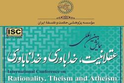 همایش بینالمللی «عقلانیت، خداباوری و خداناباوری» برگزار میشود